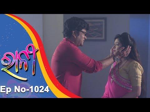 Ranee   Full Ep 1024   21st Sept 2018   Odia Serial - TarangTV