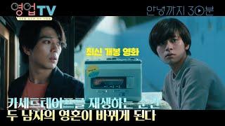 최신 개봉영화 [안녕까지 30분] 카세트테이프를 재생하…
