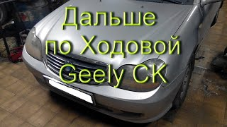 Geely CK 1.5 - Продолжаем ремонт ходовой