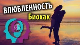Любовь: Влюбись и Разлюби, когда Захочешь Сам!