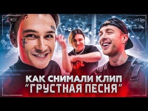 КЛИП ЗА ДЕНЬ с Егором Кридом и THRILL PILL / Грустная Песня BACKSTAGE - Видео онлайн