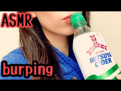 【閲覧注意/ASMR】炭酸ジュース一気飲み/リクエストのゲップの音/音フェチ/burp/burping