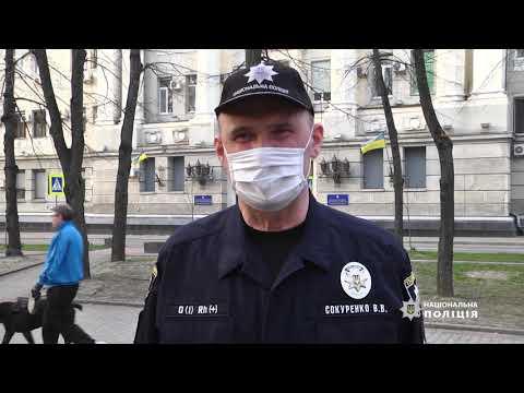 ГУ Національної поліції в Харківській області: Поліція Харківщини закликає мешканців регіону неухильно дотримуватися правил карантину