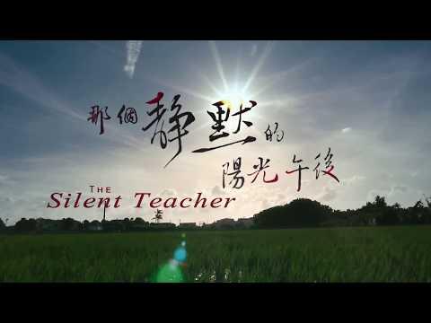 那個靜默的陽光午後 (The Silent Teacher)電影預告