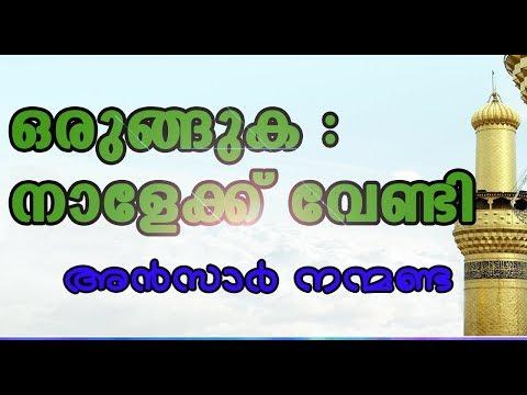 ഒരുങ്ങുക നാളേക്ക് വേണ്ടി | അൻസാർ നന്മണ്ട | CD TOWER