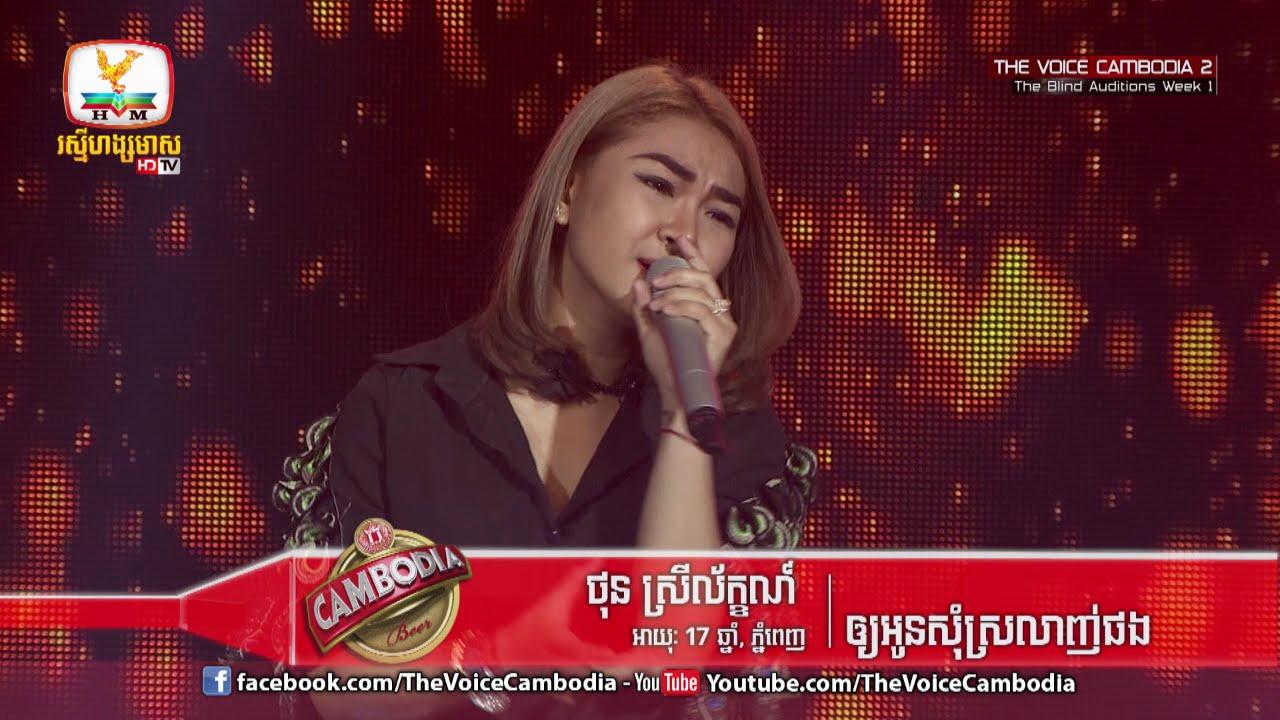 The Voice Cambodia - ថុន ស្រីល័ក្ខណ៍ -  ឲ្យអូនសុំស្រលាញ់ផង - 06 March 2016