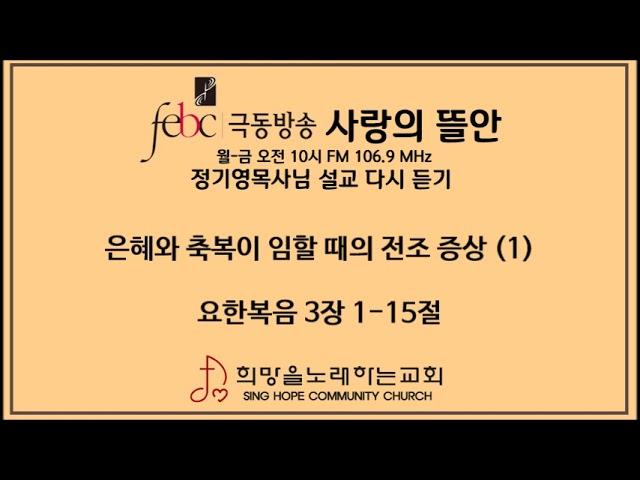 2021.03.23 은혜와 축복이 임할 때의 전조 증상 (1)