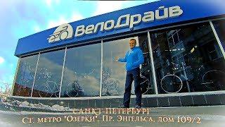 "ВелоДрайв ""Озерки"""