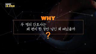 [문화유산X파일] 애한의 섬 100년의 역사, 고흥 소…
