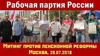 Рабочая партия России в Москве на митинге против пенсионной реформы. 28.07.2018.