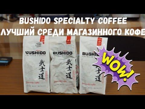Лучший среди магазинного кофе! 18 баллов. Bushido Specialty Coffee.