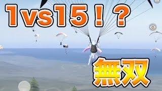 【荒野行動】開幕1vs15がカオスすぎwソロクインテット計35キル3ドン勝