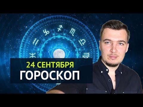ГОРОСКОП НА 24 СЕНТЯБРЯ от Леонид Середа КАРТА ДНЯ АСТРО ТАРО