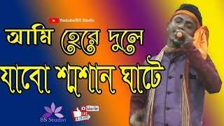 আমি হেলে দুলে যাব শ্মশান ঘাটে Samiran Das Ami hele dule jabososan ghate ai Horinam jabe sedin sathe