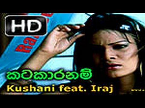 katakaaranam-(kushani-feat.-iraj)-hd-sinhala-music-video-by-www.lankachannel.lk