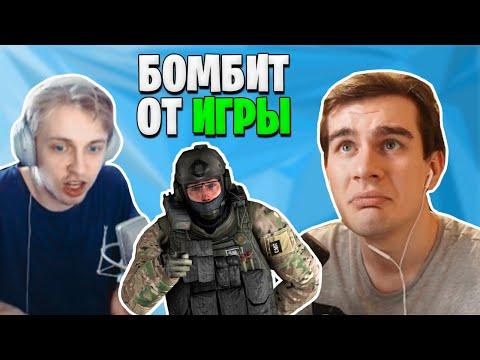 БРАТИШКИН И ЕГО КОМАНДА ИГРАЮТ В CS:GO (ft СТИНТ)