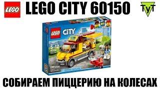 LEGO City 60150. Собираем набор Пиццерия на колесах