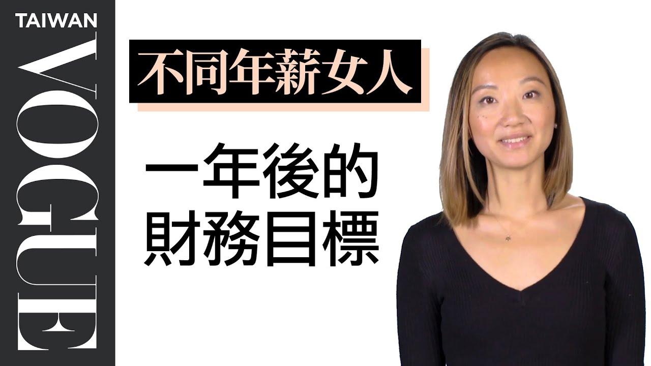 妳在一年後的財務目標是什麼?我要積極存款!What is Your Financial Goal A Year From Now?|Vogue冷知識|Vogue Taiwan