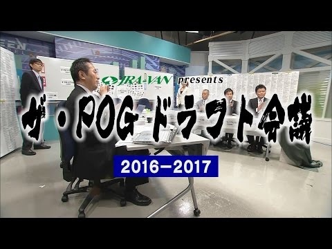 ザ・POGドラフト会議2016-2017 (1/5) / JRA-VAN[公式]