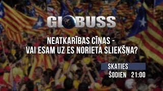 видео | globuss