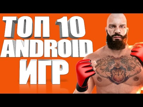 Лучшие игры для android Скачать популярные игры на Андроид