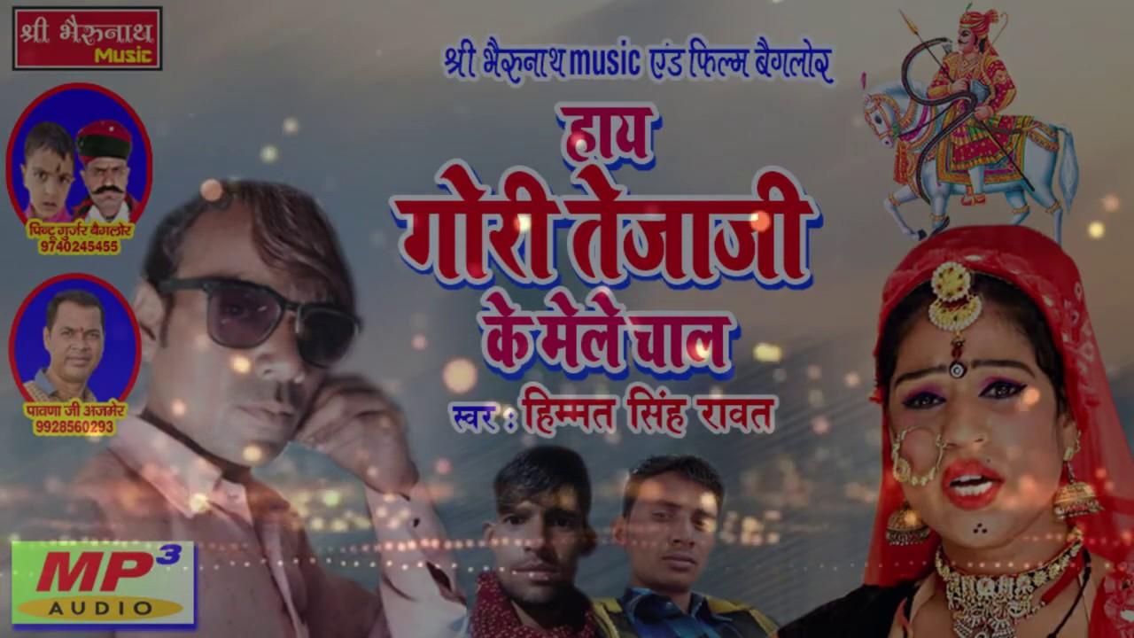 Haye Gori Teja Ji Ke Mele Chal || हाय गोरी तेजाजी के मेले चाल || Rajasthani remix song