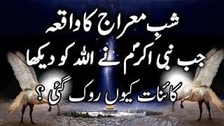 Waqya E Meraaj Aur Allah Aur Nabi Ki Mulaqat | Jab Zameen O Asmaan Tham gay