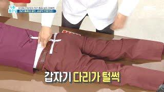 [기분 좋은 날] 허리 통증 원인을 찾는 AK 테스트 …