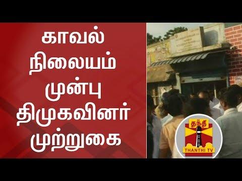 CASH DISTRIBUTION - DMK Cadres lay siege to Police Station at RK Nagar | Thanthi TV