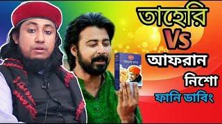 তাহেরি vs আফরান নিশো | Dhele Dei Taheri Bangla Funny Dubbing|Taheri Roasted_Sure Binodon_Afran Nisho