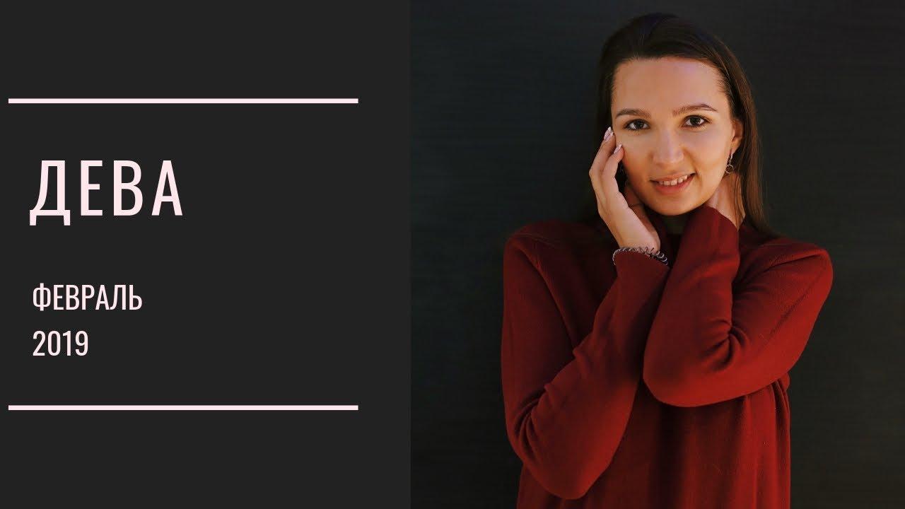 ДЕВА – гороскоп на ФЕВРАЛЬ 2019 от Натальи Алешиной
