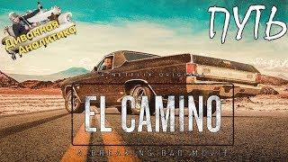 El Camino: Во Все Тяжкие - Обзор Фильма Путь: A Breaking Bad (2019) Эль Камино c Джесси Пинкманом