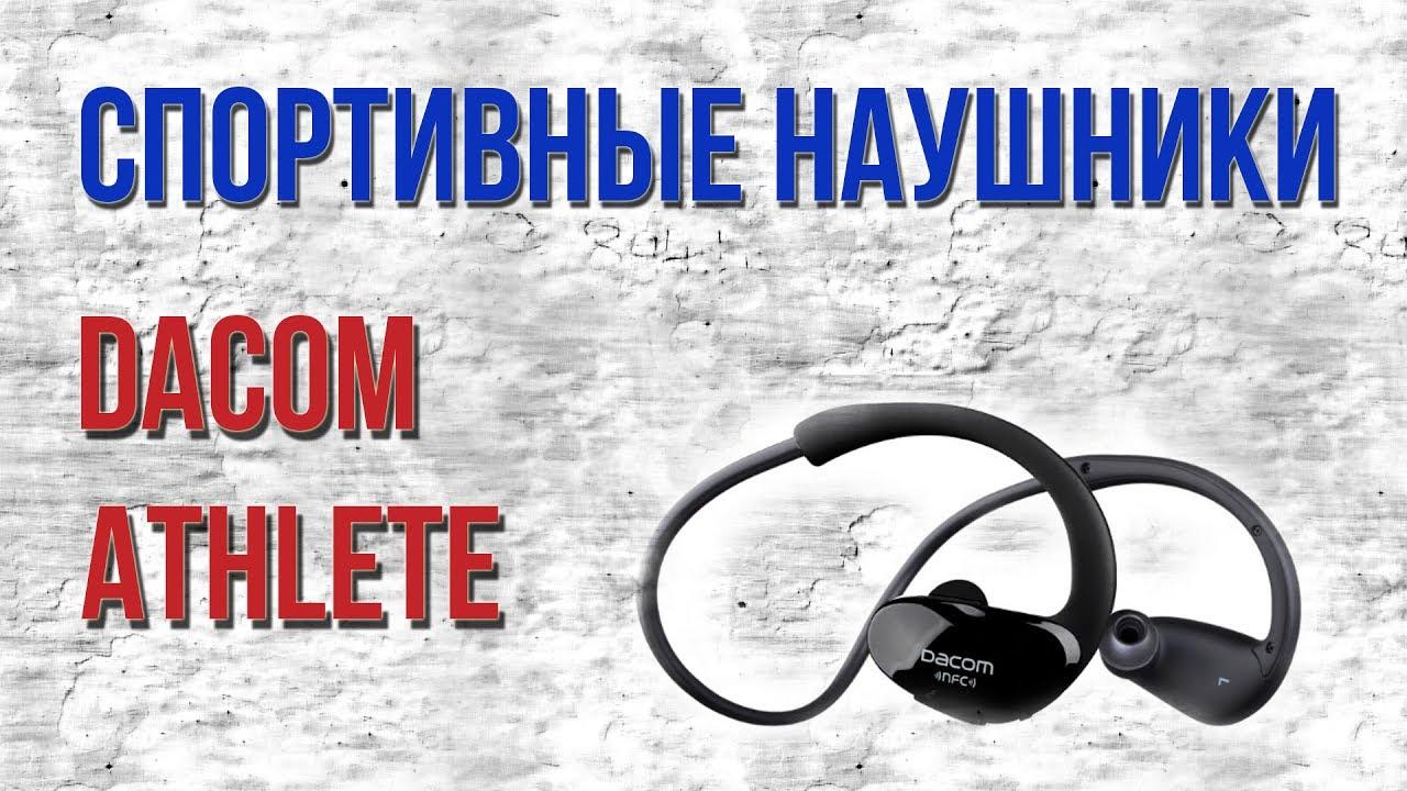 Walkman nwz-ws610 это наушники со встроенным mp3 плеером. Sony создали плеер для плавания и спорта. Слушай музыку плавая, бегая и катаясь на велосипеде.