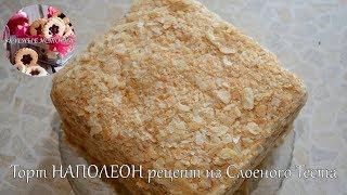 Торт НАПОЛЕОН рецепт из Слоеного Теста