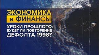 Уроки прошлого: будет ли повторение дефолта 1998?