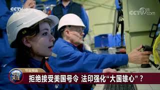 [今日关注]20190714 预告片| CCTV中文国际