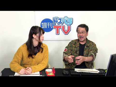 週刊ドスパラTV 第111回 10月25日放送