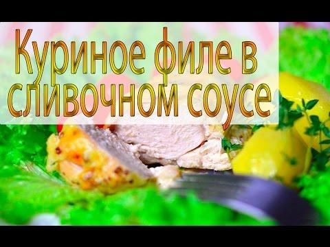 Филе курицы в сливочном соусе