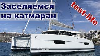 Заселяемся на катамаран Lucia 40 | Тест лайф катамарана | Жизнь на яхте Cupiditas
