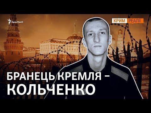 Як «сидить» Кольченко?