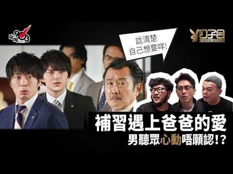 愛情驗屍官:補習遇上爸爸的愛,男聽眾心動唔願認!?