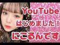 にこるんYouTube始めます。 の動画、YouTube動画。