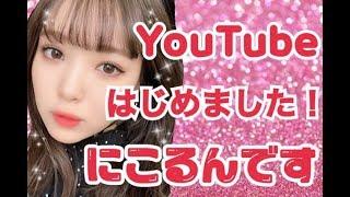 YouTube始めましたにこるんです!