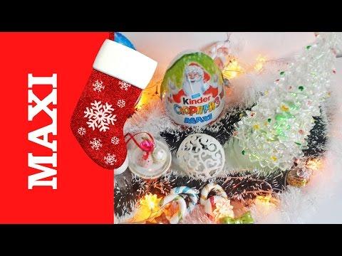 киндер МАКСИ 2017 НОВИНКА новогодние kinder maxi сюрприз киндеры большие шоколадные яйца макси