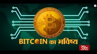 RSTV Vishesh – 05 July, 2018: Future of Bitcoin I Bitcoin का भविष्य