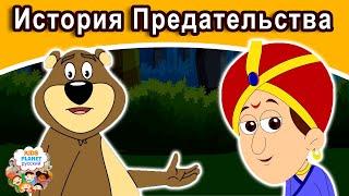 История Предательства русские сказки сказки на ночь русские мультфильмы сказки