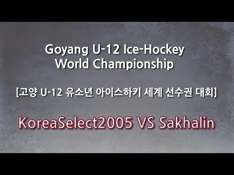[Game10,11] Goyang U-12 Ice-Hockey World Championship