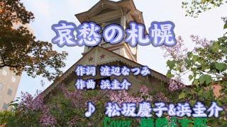 2015.07.22 発売 松坂慶子さんと浜圭介さんのデュエットの新曲です。作...