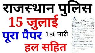 15 july 1st shift rajasthan police paper answer key pdf download//raj police constable ki answer key