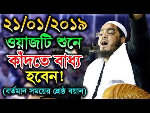 New Bangla Waz 2019 Maulana Hafizur Rahman Siddiki Kuakata- New Waz 2019